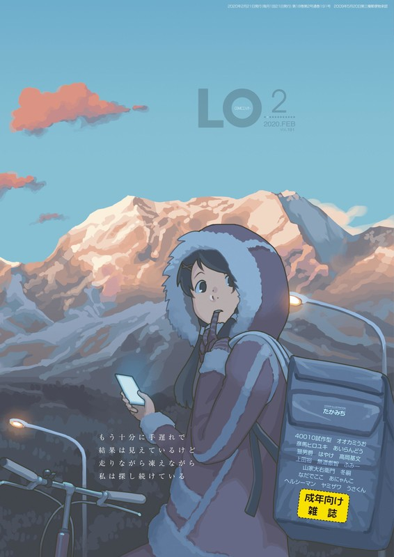 COMIC LO 2020-02 [Digital]