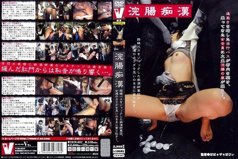 VICD-057 浣腸痴漢