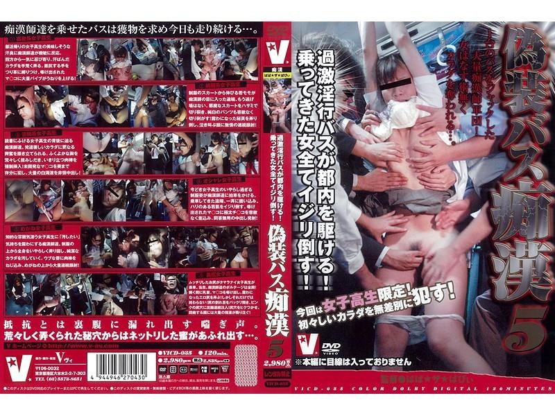 VICD-035 偽装バス痴漢 5