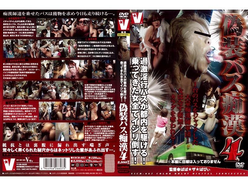 VICD-027 偽装バス痴漢 4