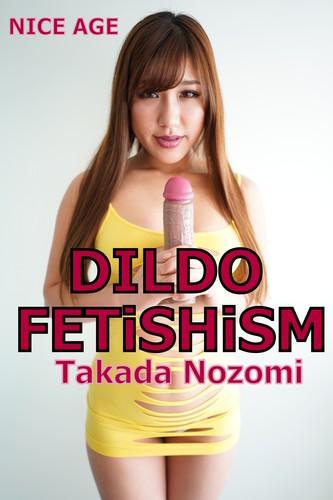 [NMNS-027-B] Nozomi Takada 高田のぞみ - Dildo Fetishism (ディルドフェチズム) BD