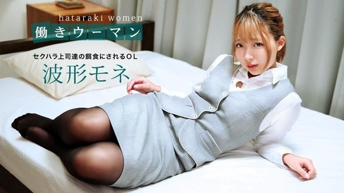 Mone Namikata - Working Woman Prey Of Sexual Harassment Bosses (FullHD)