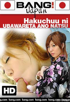 Hakuchuu Ni Ubawareta Ano Natsu