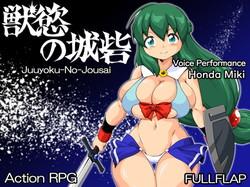 Fullfrap - Juuyoku no Jousai, the Fortress of Carnal Lust - Final