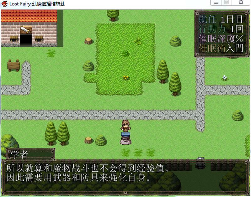 [白嫖][RPG/汉化]催眠迷失精灵:LOST FAIRY 完整汉化版 [PC+安卓+CG][500M] 4