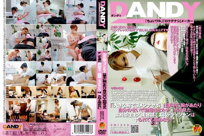 DANDY-126 「『大きな胸でゴメンナサイ』仕事中に胸があたり自分のせいで勃起させたチ○ポを見た歯科衛生士/美容師/エステティシャンはヤられても拒めない」