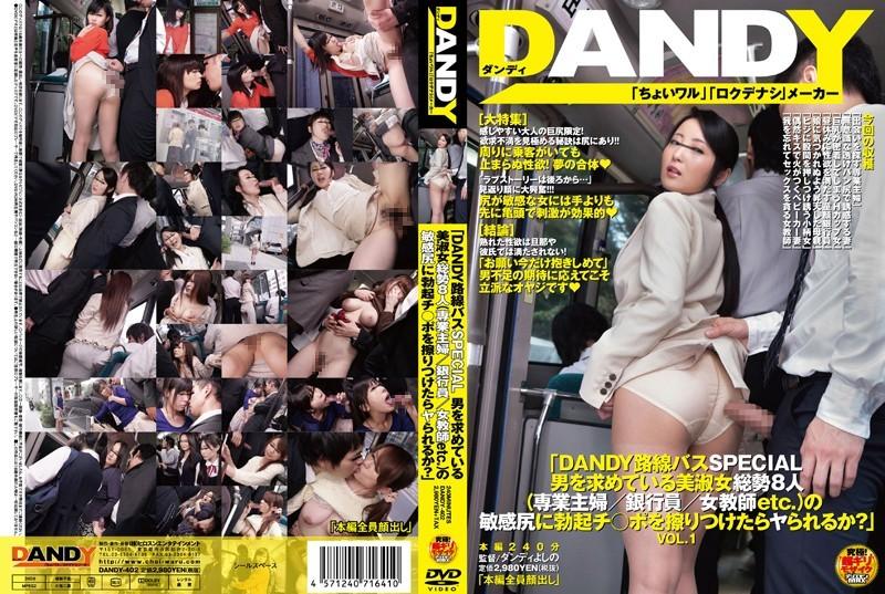 DANDY-402 「DANDY路線バスSPECIAL 男を求めている美淑女総勢8人(専業主婦/銀行員/女教師etc.)の敏感尻に勃起チ○ポを擦りつけたらヤられるか?」VOL.1