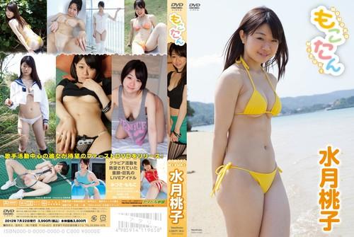 [TSDV-41443] Momoko Mizuki 水月桃子 - もこたん