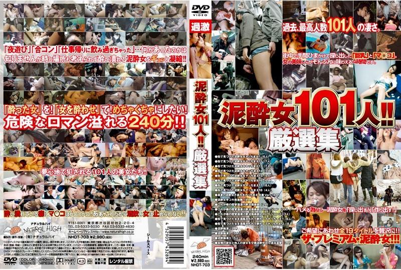 NHDT-703 泥●女101人!!厳選集