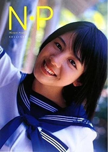 [9784063647945] Nanami Sakuraba 桜庭ななみ - 桜庭ななみ写真集 N・P