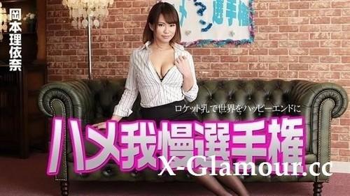 Riina Okamoto - No Sex Patience Championship (FullHD)