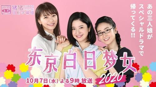 【繁中日語】東京白日夢女-2020秋季日劇SP-全1回