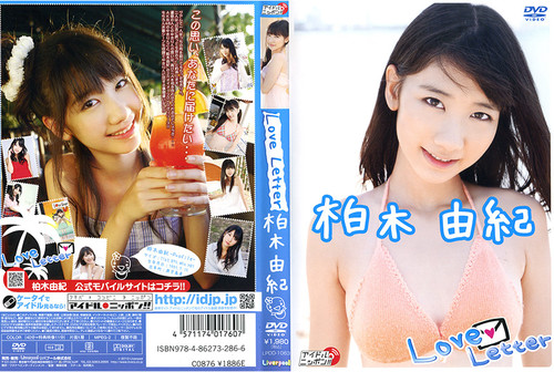[LPDD-1063] Yuki Kashiwagi 柏木由紀 - Love Letter