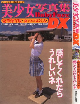 Baby face DX VOL.2 (221 Photos) =VISUAL・SEX・AND・ENTERTAINMENT・FOR・GUYS=