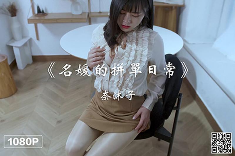 [Ligui丽柜] 2021.02.21 HD视频《名媛的拼单日常》奈沐子 [1V/289M] Ligui丽柜-第1张