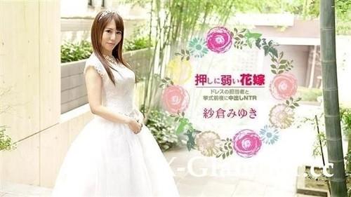 "Amateurs in ""Miyuki Sakura - Beautiful Bride - Creampie Sex On The Eve Of The Wedding With The Staff"" [FullHD]"