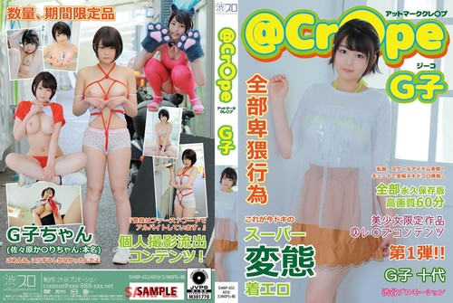[SHIBP-032] G Child G子 - アットマーククレ○プ