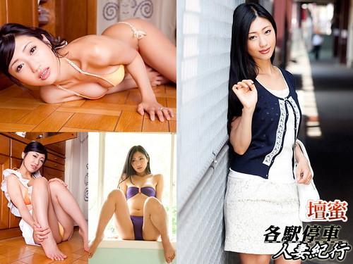 [UGM-00111] Mitsu Dan 壇蜜 - 各駅停車人妻紀行