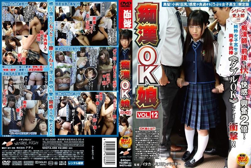 NHDTA-455 痴漢OK娘 VOL.12