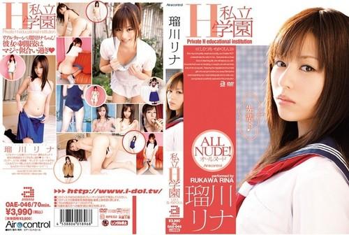 [OAE-046] Rina Rukawa 瑠川リナ - 私立H学園