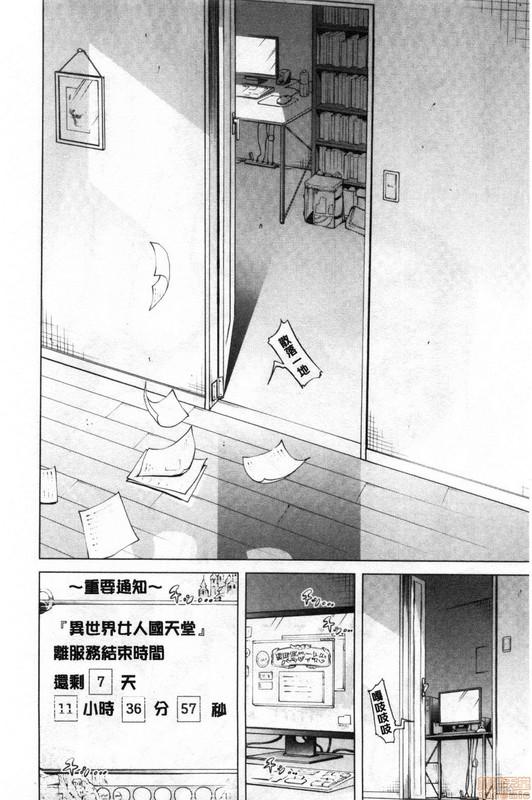 18禁中文整本x4-在異世界瘋狂修幹