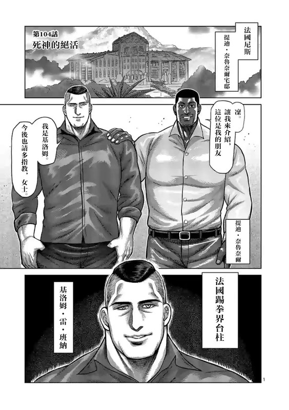 [線上]拳願奧米伽104&刃牙道Ⅱ91