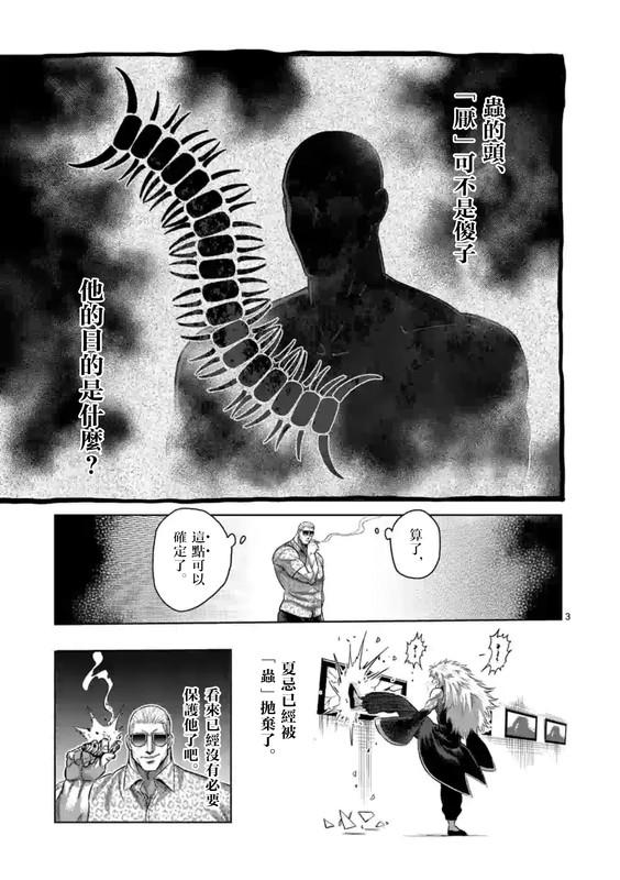 [線上]拳愿奥米加123