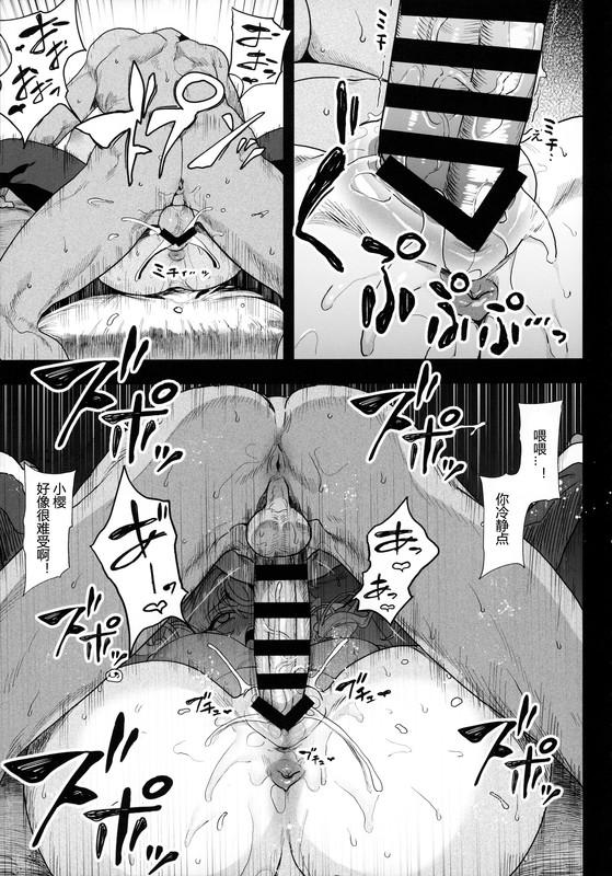 18禁h漫中文整本-電腦姦姬