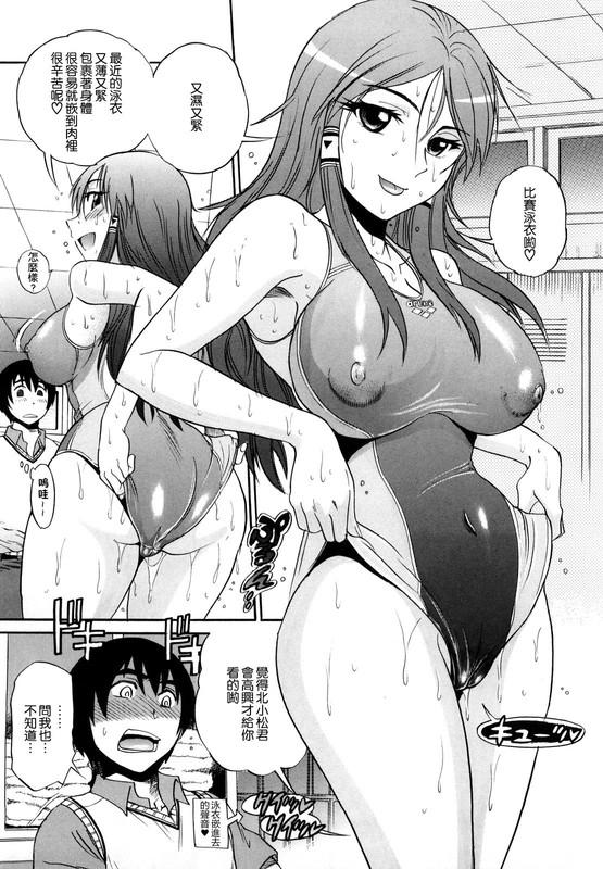 無碼神作h漫中文整本-學姊的身體太色了