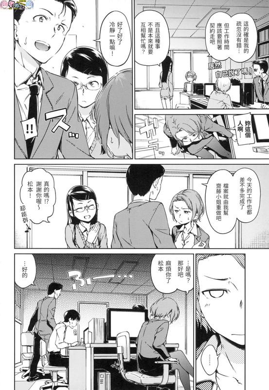 無碼18禁H漫中文整本-田中小姐奶好大