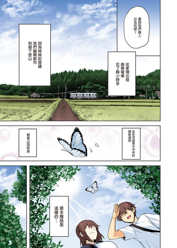 18禁H漫中文-巨乳雪女的後宮生活